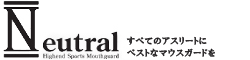 Highend Sports Mouthguard Neutral 公式サイト / アスリートのためのスポーツマウスガード